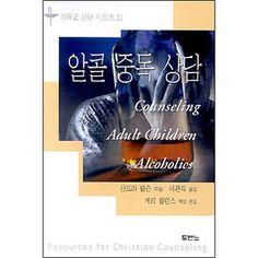 기독교 상담 시리즈 21, 알콜 중독 상담, 월슨, 산드라, 이관직 역
