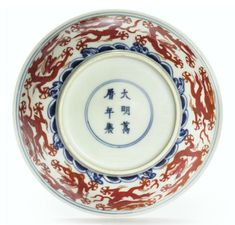 An iron-red-decorated blue and white 'dragon' dish, Wanli six-character mark in underglaze blue within a double circle and of the period (1573-1619)