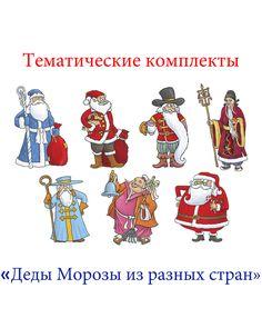 """Тематический комплект """"Деды Морозы из разных стран"""""""