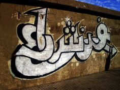 """Street Art"" in arabic  Graffiti Beirut - Lebanon"
