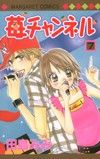 Read Ichigo Channel Manga Online For Free Manga Anime, Shoujo, Cute Girls, Channel, Take That, Princess Zelda, Reading, Boys, Fictional Characters