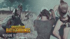 [BattleGrounds] 배틀그라운드 / 북미서버도전기 하이라이트