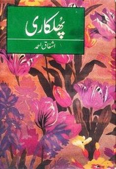 Ahmed safar pdf dar ashfaq safar