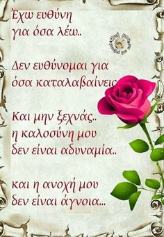 Greek Quotes, Couples In Love, True Words, Picture Quotes, Life Lessons, Me Quotes, Inspirational Quotes, Thoughts, Motivation