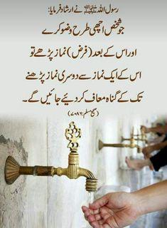 Horriya Rani Islamic Qoutes, Islamic Teachings, Islamic Messages, Namaz Quotes, Quran Sharif, Mehndi Designs For Hands, Islamic Pictures, Hadith, True Love