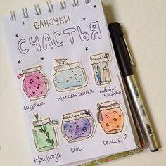 Как оформить свой личный дневник