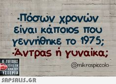 Funny Greek Quotes, Funny Quotes, Funny Images, Funny Pictures, Funny Statuses, Funny Drawings, Funny Phrases, Have A Laugh, Just Kidding