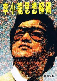 Year 2000 Book on Bruce Lee Kung Fu JKD Martial Art Karate Jujutsu UFC MMA NHB | eBay  http://www.bumon.es    En Bumon ense�amos jujutsu visitanos en http://www.bumon.es