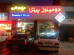 Dominos Pizza | Community Post: A Look At Iran's Fake American Food Franchises