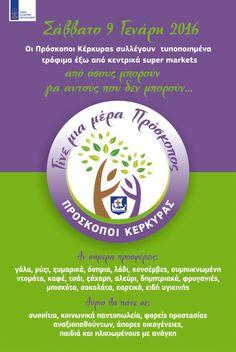 Δράση προσφοράς «Γίνε μια μέρα Πρόσκοπος», 09/01/2016 - Κέρκυρα