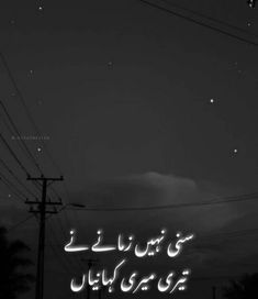 Love Poetry Images, Poetry Pic, Love Romantic Poetry, Poetry Lines, Poetry Quotes In Urdu, Best Urdu Poetry Images, Urdu Quotes, Dad Love Quotes, One Line Quotes