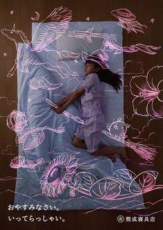 熊成寝具店・「おやすみなさい。いってらっしゃい。」