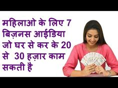 Best Small Business Ideas for Womens in INDIA. Profitable & Top 7 New Small Business Ideas for Indian Womens. They can work easily form home and earn money i...