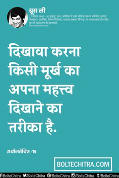 Bruce Lee Quotes in Hindi         Part 15  #brucelee #bruceleequotes #kurttasche Best Positive Quotes, Motivational Quotes In Hindi, Inspirational Quotes About Love, Happy Quotes, Best Quotes, Truth Quotes, Life Quotes, Bruce Lee Quotes, Morning Greetings Quotes