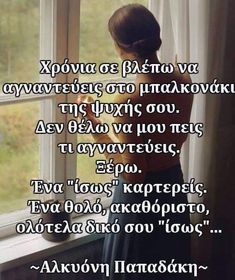 Greek Quotes, Philosophy, Literature, Letters, Tatoos, Fitness, Style, Literatura, Swag