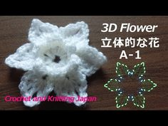 立体的な花の編み方 A-1【かぎ針編み】編み図・字幕解説 Crochet 3D Flower / Crochet and Knitting Japan - YouTube