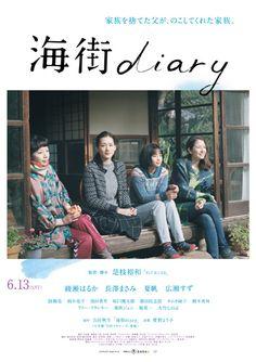 海街diary - 映画・映像|東宝WEB SITE