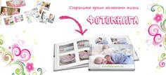 Детская фотокнига • Печать детской фотокниги • Фотокнига для новорожденного • Фотокнига на крещение - eurofoto.com.ua