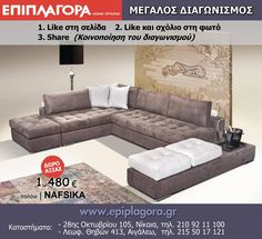 Διαγωνισμός ΕΠΙΠΛΑΓΟΡΑ ΗΟΜΕ STYLING με δώρο ένα σαλόνι NAFSIKA αξίας 1.480 ευρώ!!! - https://www.saveandwin.gr/diagonismoi-sw/diagonismos-epiplagora-iome-styling-me-doro/
