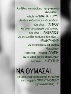 Τα μάτια! Perfect Word, Greek Words, Greek Quotes, Positive Thoughts, Reiki, Affirmations, Real Life, Psychology, Inspirational Quotes