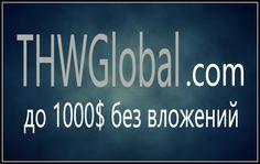 THWGlobal.com запуск 04.07.2016 до 1000$ без вложений ЗАЙМИ СВОЕ МЕСТО