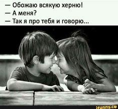 Russian Humor, Charles Bukowski, Good Mood, Make You Smile, Flirting, Jokes, Lol, Sayings, Couple Photos