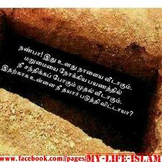 Islamic Messages, Islamic Quotes, Tamil Love Quotes, Online Quran, Plus 4, Quran Quotes, Hades, Muslim, Allah