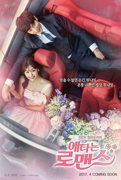 Coming Soon: My Secret Romance starring Sung Hoon and Song Ji Eun