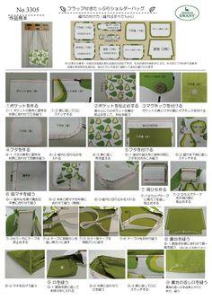 実物大型紙【No.3305】フラップ付き たっぷりショルダー(ワンサイズ)