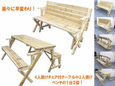 I love this garden bench! What an interesting space-saving idea! 木製ベンチ&テーブル(4人用)SH-160 ¥8443
