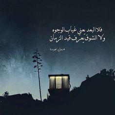 فلا البعد يعني غياب الوجوه ولا الشوق يعرف.. قيد الزمان فاروق جويدة