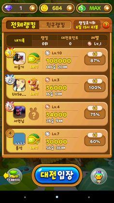 스마트한 앱포털, 팟게이트 :: 귀요미 펫과 함께하는 실시간 대전 블록 퍼즐게임 - 탄탄 사천성 for Kakao