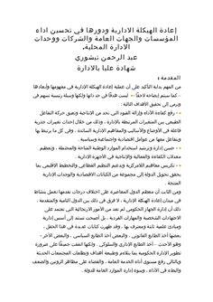 إعادة الهيكلة الادارية ودورها في تحسين اداء المؤسسات والجهات والشركات ووحدات الادارة المحلية by شركة الاتصالات السورية via slideshare