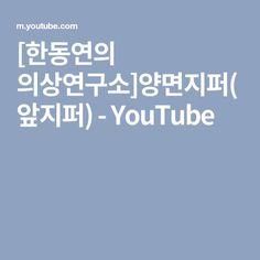 [한동연의 의상연구소]양면지퍼(앞지퍼) - YouTube