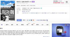 문채원 첫번째 미투 ㅎㅎㅎ 영화인듯ㅋㅋㅋ by NF~# http://gall.dcinside.com/board/view/?id=chaewon&no=78749&page=3044
