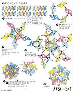 折り紙・くすだま-パターン1
