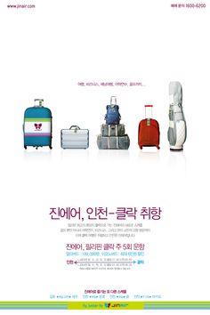진에어 인천-클락 노선 취항 포스터 www.jinair.com #JinAir #jinair #ClarkField