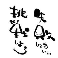 Asahikawa, Japanese Quotes, Words, Horse