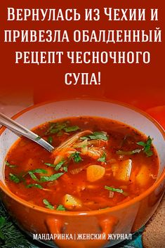 I returned from the Czech Republic and brought a funky recipe for garlic soup! Soup Recipes, Keto Recipes, Cooking Recipes, Healthy Recipes, Garlic Soup, Russian Recipes, Food Photography, Food Porn, Food And Drink
