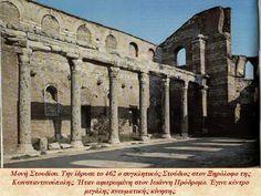 ΒΥΖΑΝΤΙΝΩΝ ΙΣΤΟΡΙΚΑ: Τοπογραφία Κωνσταντινούπολης -- Μονή Στουδίου