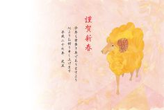 年賀状イラストレーション(グッドファーム・プランニング) New year's card... | Takahiro Suganuma Illustration #illustration #animal