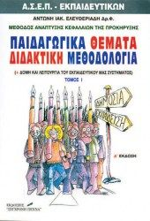 pedagogika-1os-tomos-cover Cover, Books, Libros, Book, Book Illustrations, Libri