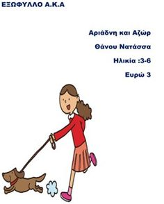 Αριάδνη και Αζώρ - ηλεκτρονικό βιβλίο Kai, Ebooks, Family Guy, Guys, Fictional Characters, Boyfriends, Fantasy Characters, Boys
