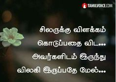 Unique Quotes, Inspirational Quotes About Love, Meaningful Quotes, Tamil Motivational Quotes, Tamil Love Quotes, Home Quotes And Sayings, True Quotes, Love Quotes Download, Silence Quotes