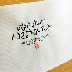 I love you mom and dad I love you mom and dad Always dry …- 엄마,아빠 사… - Modern I Love You Mom, Mom And Dad, My Love, Om Sweets, I Love You Calligraphy, Blessing Words, Korean Quotes, Typography, Lettering