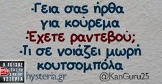 Funny Greek Quotes, Funny Quotes, Stupid Funny Memes, Funny Shit, Lol, Laugh Out Loud, Comedy, Funny Pictures, Jokes