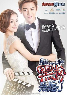 'So I Married an Anti-fan' (所以……和黑粉结婚了) (Chinese Movie)