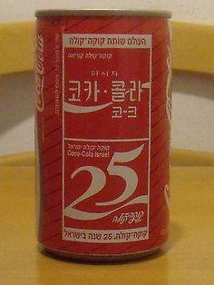 coca cola can israel language set korean 1/12 hebrew writing pull tab 1993