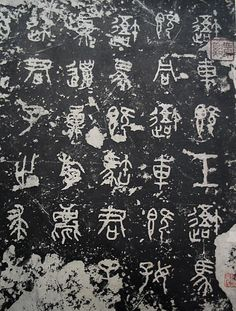 Inscriptions on the Stone Drums (Eastern Zhou dynasty, 5th century B.C.), China, 17th century