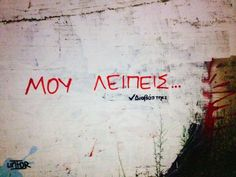 I MISS YOU ... Photo Quotes, Picture Quotes, Love Quotes, Life In Greek, I Miss You, Love You, Street Quotes, Mind Games, True Facts